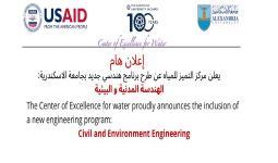 إعلان هام بشأن طرح برنامج هندسى جديد من مركز التميز للمياه
